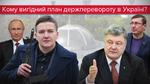 Савченко і держпереворот: реальна загроза чи спланована провокація?