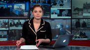 Итоговый выпуск новостей 30 января по состоянию на 21:00