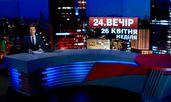 Итоговый выпуск новостей 26 апреля по состоянию на 21:00