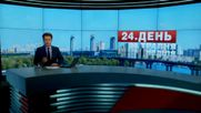 Выпуск новостей 24 мая по состоянию на 14:00