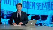 Итоговый выпуск новостей 2 августа по состоянию на 21:00