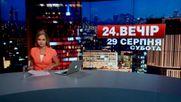 Выпуск новостей 29 августа по состоянию на 23:00