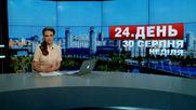 Выпуск новостей 30 августа по состоянию на 12:00