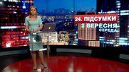 Итоговый выпуск новостей 2 сентября по состоянию на 20:30