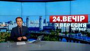 Выпуск новостей 3 сентября по состоянию на 18:00