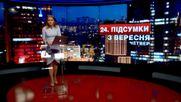 Итоговый выпуск новостей 3 сентября по состоянию на 20:30