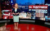 Итоговый выпуск новостей 27 ноября по состоянию на 21:00
