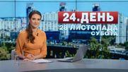 Выпуск новостей 28 ноября по состоянию на 12:00