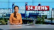 Выпуск новостей 28 ноября по состоянию на 14:00