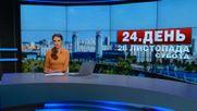 Выпуск новостей 28 ноября по состоянию на 15:00