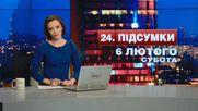Итоговый выпуск новостей 6 февраля по состоянию на 21:00