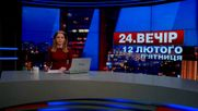 Выпуск новостей 12 февраля по состоянию на 22:00