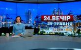 Выпуск новостей 29 мая по состоянию на 18:00