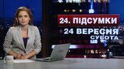 Итоговый выпуск новостей 24 сентября по состоянию на 21:00