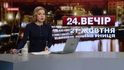 Выпуск новостей 21 октября по состоянию на 22:00