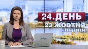 Выпуск новостей 23 октября по состоянию на 14:00