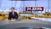 Выпуск новостей 23 октября по состоянию на 15:00
