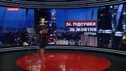 Итоговый выпуск новостей за 21:00: Судилище над украинцами в России. Минимальная зарплата вырастет