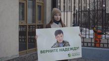 Российские активисты требовали освободить Надежду Савченко