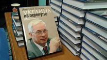 Азаров пожаловался, что в Украине запрещена его книга