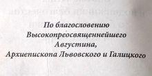 На Тернопольщине в магазине Почаевской Лавры обнаружили сепаратистскую литературу