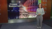 """""""Голос Америки"""". Американцы против проведения ЧМ по футболу в России"""