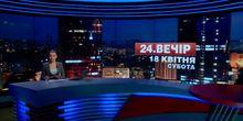 Итоговый выпуск новостей 18 апреля по состоянию на 21:00