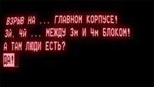 Страшна телефонна розмова після аварії на Чорнобилі
