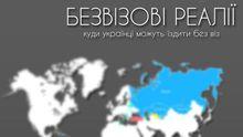 Куди українці можуть їздити без віз (Інфографіка)