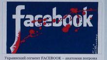 Активне блокування українських користувачів у Facebook набирає обертів