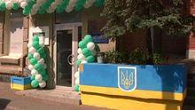 """У Дніпропетровську відкрилась громадська приймальня """"Об"""