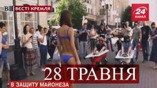 """""""Вєсті Кремля"""". Кадиров шукав у лісі злих духів, росіяни відсвяткували іменини майонезу"""