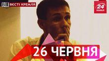 Вєсті Кремля. Дебати Навального і Чубайса, у московській психлікарні з'явився відомий пацієнт