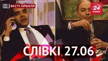 """Вести Кремля. """"Сливки"""" — самое интересное за неделю"""