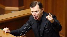 """У Ляшко """"ни при каких обстоятельствах"""" не будут голосовать за особый статус Донбасса"""