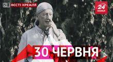 Вєсті Кремля. Як Задорнов висміяв мертвих, McDonald's відкриє університет в Москві