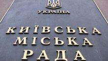 Под стенами Киевсовета собралось сразу 4 пикета