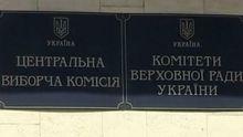 """Довыборы на Черниговщине пройдут по """"старым схемам"""""""