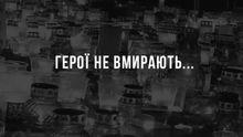 """""""Вдячні"""" українці забули про героїв Небесної сотні"""