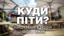 Куди піти 6-12 липня: найцікавіше в Україні