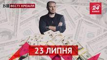 """Вєсті Кремля """"Олігархи"""": Володимир Потанін"""