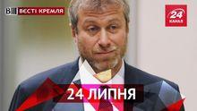 """Вєсті Кремля """"Олігархи"""": Роман Абрамович"""