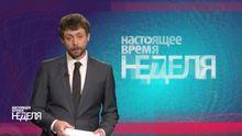 Настоящее время.Неделя. Чому вибори в Росії та Україні супроводжуються скандалами
