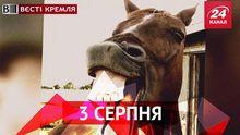 """Вєсті Кремля. Російські сири з апетитної конини,  ведмедик """"підвів під монастир"""" свого господаря"""