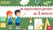 Як підготувати дитину до 1 вересня: спецпроект