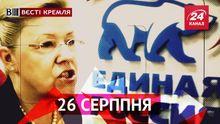 Вєсті Кремля. Заборона велопробігів та літаюча сокира на престижній виставці