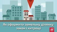 ТОП-поради як оформити земельну ділянку: закон і хитрощі