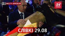 """Вєсті Кремля. """"Слівкі"""" — найцікавіше за тиждень"""