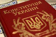 Оновлення Конституції: що далі