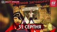 Вєсті Кремля. Путін та Медведєв качали біцепси, лопата знову у моді